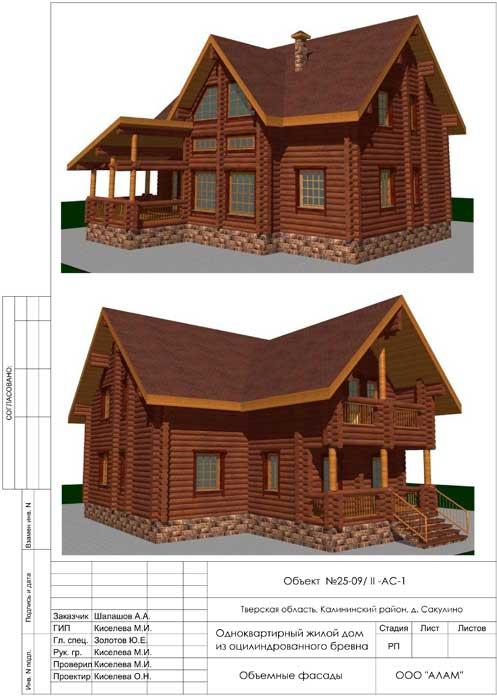 Проектирование домов из дерева 1