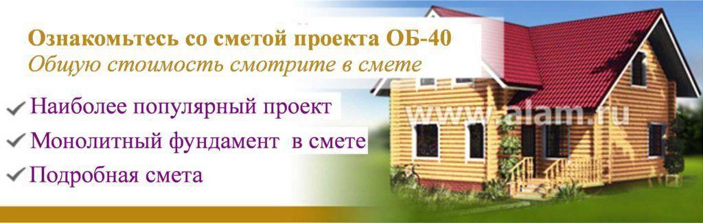 Смета на деревянный дом