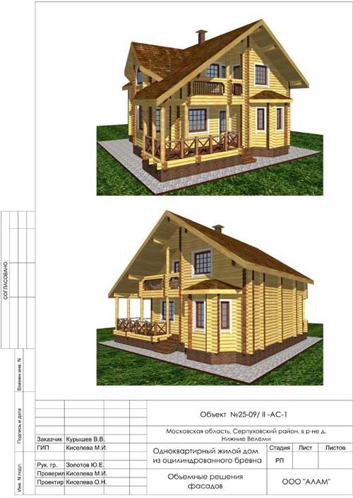 Индивидуальное проектирование домов из дерева