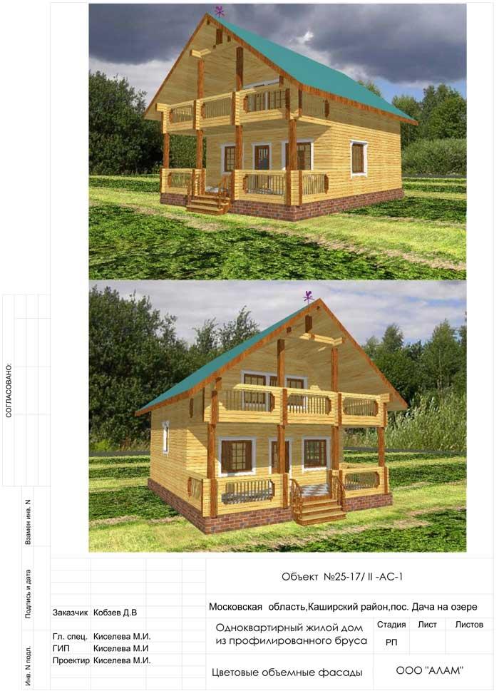 Виды. Проектирование домов из дерева.