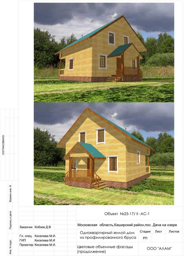 3-d виды домов из бруса